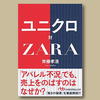 #齊藤孝浩「ユニクロ対ZARA」