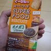 【小腹がすいたとき】ぐーぴたっ スーパーフードビスケットナッツ・フルーツ【女子力アップ】