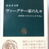 清水多吉「ヴァーグナー家の人々」(中公新書)