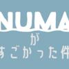 『NUMA』を早速試してみたら音尾琢真がすごかった件