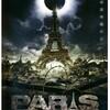 映画感想:「パリ・ディストラクション」(55点/生物パニック)