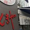 ラーメン日記    京都蛸薬師通にある「めんきや」の豚骨醤油ラーメン