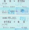 端岡⇔伊予西条 往復乗車券【YWC割】