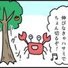 【4コマ】さるかに合戦の歌