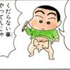 【クレしん原作95%OFF】マンガ「クレヨンしんちゃん」が31巻まで31円セール中なので買ってみたよ【故・臼井儀人先生】