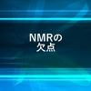 NMR測定の欠点について
