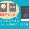 【変換マウンタ・ブラケット】パソコンの3.5インチベイに2.5インチのHDDやSSDを設置する方法