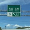 福岡県にある「若宮」と「宮若」の謎