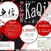 ランチ付きKaQiLa〜カキラ〜