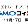 資産289%増!!GMOコインFXトレードノート【11月17日編】