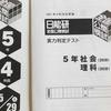 【日能研5年生】公開模試第5回(5月29日)の出題内容