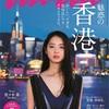 今月号の雑誌ananの特集は香港