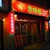 【北京料理】日の出町「京味居」で羊肉串と炒餅を食べました。