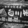 【白川郷】旅行先での総移動距離900キロ!目的地まで片道2時間は当たり前の石川&岐阜1人旅 part4