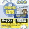 ≪商工会議所検定≫ 日商原価計算初級の勉強を開始!!