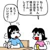 No.1439 突然始まった日本語禁止ゲームで次女が発した第一声は…