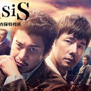 CRISIS(クライシス )キャスト 新木優子下手?って3話まで動画みて確認して!!