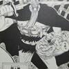 ワンピースブログ[十三巻] 第116話〝でっけェ〟