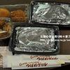つばめグリル「つばめ風ハンブルグステーキ」を食べてみました!(感想)