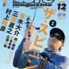 スピニングタックルのハウツーをバスプロが解説「ルアーマガジン2020年12月号」発売!