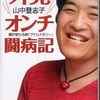 『外見オンチ闘病記』山中登志子(かもがわ出版)