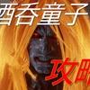 【攻略】仁王2 〜1人で倒す!ボス「酒呑童子」攻略方法〜