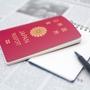 フィンランド旅行記②準備編~パスポート