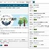 デジタルスキルを学べる無料オンライン講座を紹介するWebサイト「巣ごもりDXステップ講座情報ナビ」を開設しました