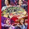 【Kis-My-Ft2】『舞祭組村のわっと! 驚く! 第1笑』初回盤・通常盤のブルーレイ&DVDを特典付で予約する!