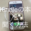 iPhoneやiPadでKindleの本を聞く方法