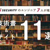 Flatt Securityのエンジニア7人が推薦する技術書&サイト11選