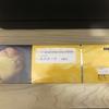 【HIROTA シュークリーム】久保さんはシュークリームがお好き