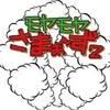 モヤさまBGMの秀逸すぎる選曲センス〜上野周辺〜(2021/02/14)