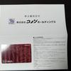株主優待ガイド(3543 コメダホールディングス:2017年2月決算期 の巻)