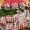 すき焼きのたれは作っておくと煮物にも使えて便利です!