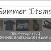 【夏にピッタリなアイテム】暑い夏を快適に乗り切るためのおすすめのモノまとめ