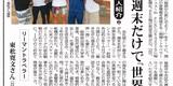【メディア掲載】2018.01.09 毎日新聞