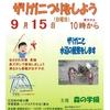 【地域情報】9/15(日)江古田の森の観察会 ザリガニつりをしよう