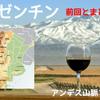 【アルゼンチン】超まとめ - 33問 + 暗記用地図 - 前回内容訂正の為再掲載