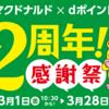 <2019年3月>dポイント×マクドナルド2周年記念 2万dポイントやマクドナルド無料クーポンが当たる