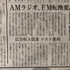 AMラジオのFMへの転換促進、これも時代の流れなのか・・・