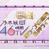 地上波初出し素材も!『乃木坂46時間TV』特別編が、本日深夜のテレビ朝日『アベマの時間』でオンエア