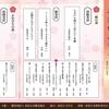 【入選✿】第4回「商家に伝わるひな人形めぐり俳句大賞」H29俳句入選