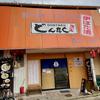 中華蕎麦 マーヤ(東広島市)塩らーめん細麺