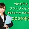 2020年今からアフィリエイトを始めて稼げる?5万円は余裕です!