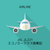 JAL JL221 羽田HND→関西KIX