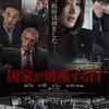 韓国映画「国家が破産する日」の感想(令和元年11月24日)