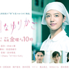 NHKドラマ「透明なゆりかご」(第9回)を観る  清原果那に釘付けになる