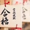 【医学部受験】 1年の計画
