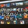 エプソン EF-11 レビュー!フルHDで大画面の映画を楽しめる【プロジェクター】